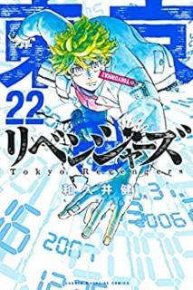 Tokyo Revengers (東京卍リベンジャーズ) 01-22