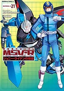Kidou Senshi Gundam MSV-R Johnny Ridden no Kikan (機動戦士ガンダム MSV-R ジョニー・ライデンの帰還) 01-21
