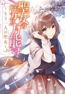 Seijo no Maryoku wa Banno Desu mo Hitori no Seijo (聖女の魔力は万能です ~もう一人の聖女~) 01