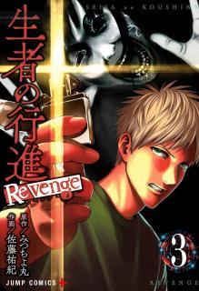Seija no Koshin Revenge (生者の行進 Revenge) 01-03