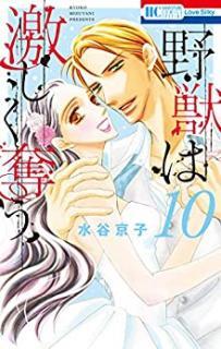 Yaju wa Hageshiku Ubau (野獣は激しく奪う ) 01-10