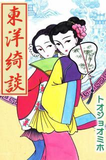 Touyou Kidan (東洋綺談)