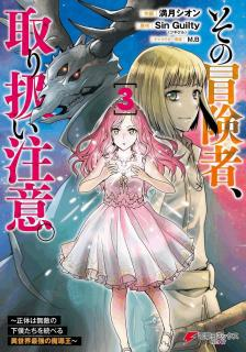 Sono Bokensha Toriatsukai Chui (その冒険者、取り扱い注意。 ) 01-03