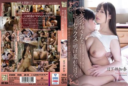 ADN-316 Every Day I Spent All My Time Having Sex With Her Older Sister. Kana Kusakabe