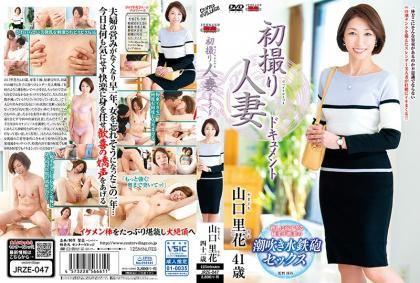 JRZE-047 First Shooting Married Woman Document Rika Yamaguchi