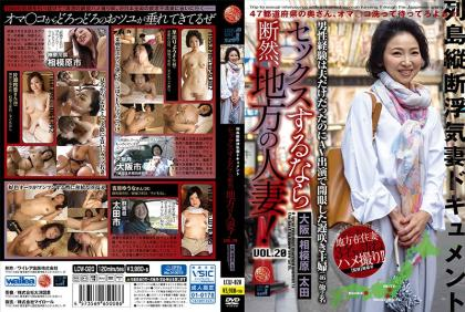 LCW-020 By Far, If You Have Sex, A Local Married Woman! VOL.20