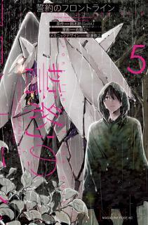 Seiyaku no Furonto Rain (誓約のフロントライン) 01-05