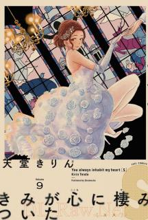 Kimi ga Kokoro ni Sumitsuita S (きみが心に棲みついたS) 01-09
