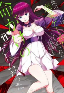Ore no Genjitsu wa Ren'ai Gemu Kato Omottara Inochigake no Gemu Datta (俺の現実は恋愛ゲーム?? ~かと思ったら命がけのゲームだった~) 01-11