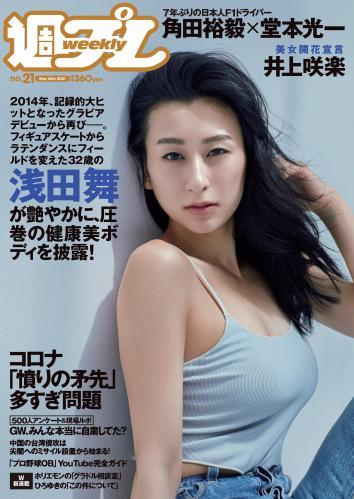 [雑誌] 週刊プレイボーイ 2021年19-20号 [Weekly Playboy 2021-21]