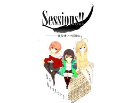 [Loser/s] Sessions!!―――――真実嫌いの探偵は、
