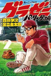 Gurazeni pa Riguhen (グラゼニ~パ・リーグ編~ ) 01-02