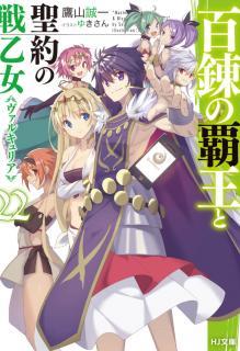 [Novel] Hyakuren no Haou to Seiyaku no Valkyria (百錬の覇王と聖約の戦乙女) 01-22