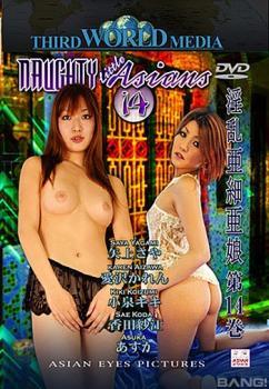 Videosz.com- Naughty Little Asians 14