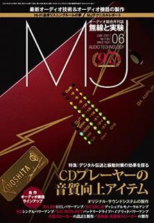 MJ Musen toJikken 2021-07 (MJ無線と実験 2021年07月号)