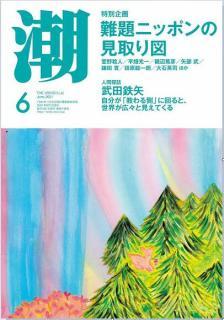 Gekkan Cho Nube 2021-06 (月刊「潮」電子版 2021年06月号)