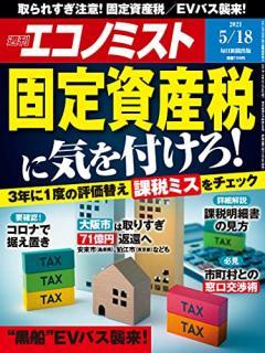 Weekly Echonomist 2021-05-18 (週刊エコノミスト 2021年05月81日号 )