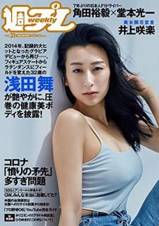 Weekly Playboy 2021-21 (週刊プレイボーイ 2021年21号)