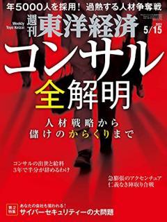 Weekly Toyo Keizai 2021-05-15 (週刊東洋経済 2021年05月15日号)