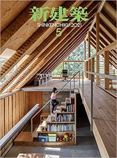 Shinkenchiku 2021-05 (新建築 2021年05月)