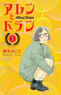 Arento Doran (アレンとドラン) 01-03