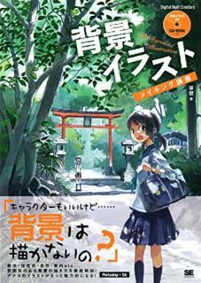 Haikei Irasuto Meikingu Koza (背景イラストメイキング講座)