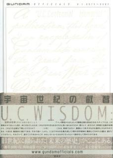 GUNDAMOFFCIALSUC (機動戦士ガンダム公式百科事典 GUNDAM OFFCIALS U.C) 0079~0083