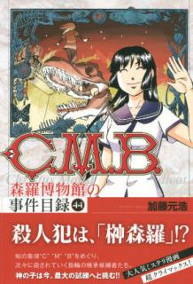 C.M.B Shinra Hakubutsukan no Jiken Mokuroku (C.M.B.森羅博物館の事件目録) 45