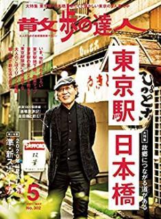 Sampo No Tatsujin 2021-07 (散歩の達人 2021年07月号)