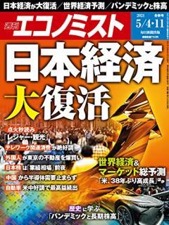 Weekly Echonomist 2021-05-04-11 (週刊エコノミスト 2021年05月04-11日号)