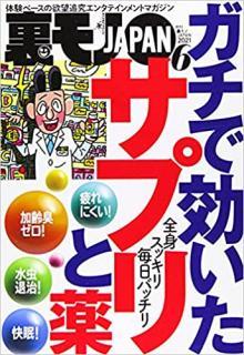 Ura Mono JAPAN 2021-08 (裏モノJAPAN 2021年08月号)