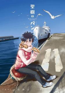 Masaki no Pan (聖樹のパン) 01-11