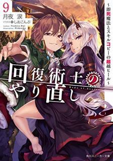 [Novel] Kaifuku Jutsushi no Yarinaoshi (回復術士のやり直し) 01-09
