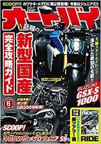 Autobi 2021-06 (オートバイ 2021年06月号)