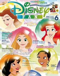 Disney Fan 2021-06 (ディズニーファン 2021年06月号)